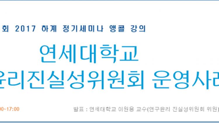 대학연구윤리협의회 2017 하계 세미나 앵콜 강의